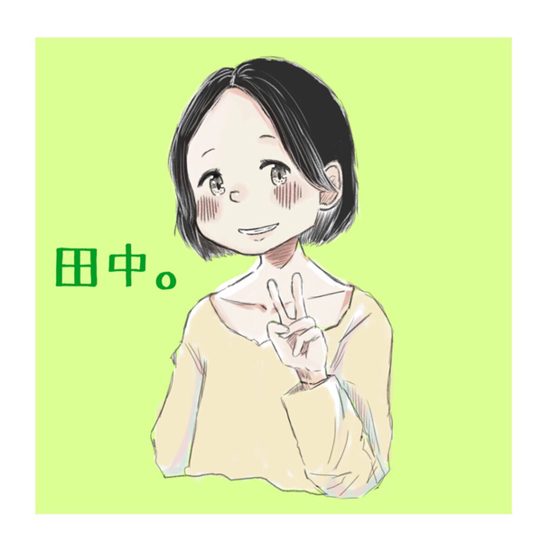 田中。のユーザーアイコン