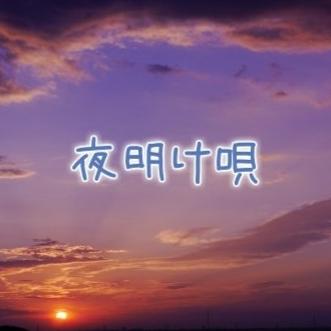 夜明け唄のユーザーアイコン