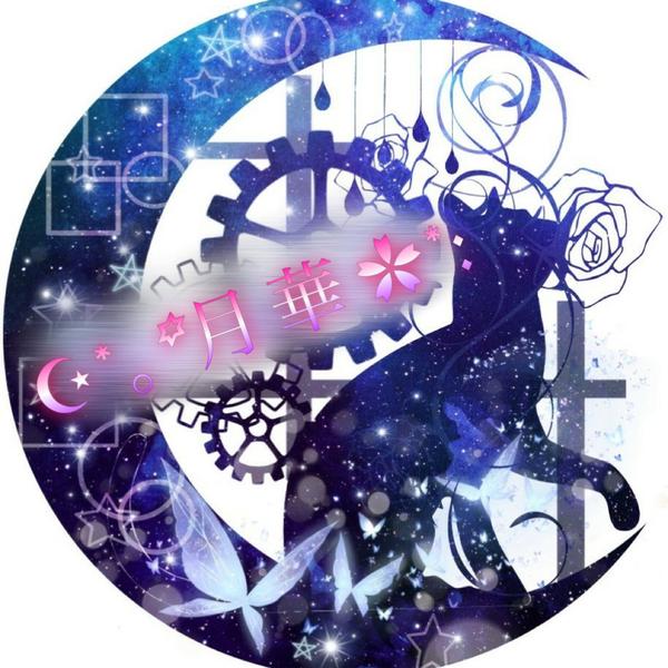 ☪︎*。꙳ 月華 ❀.*・゚'s user icon