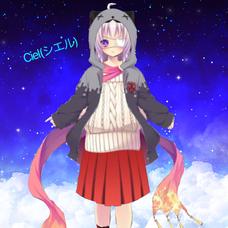 Ciel(シエル)︎︎☁︎︎*.のユーザーアイコン