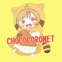 チョココロネ(新)のユーザーアイコン