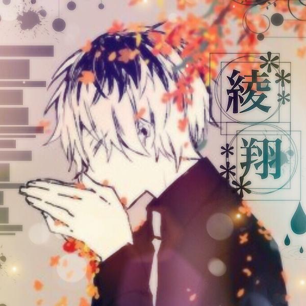 綾翔_ryoto_のユーザーアイコン