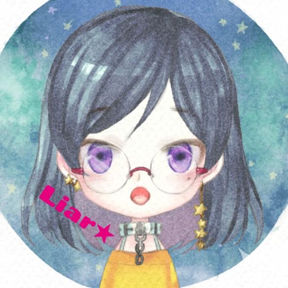 Liar★(らぃぁ)@ひとりです、はいのユーザーアイコン