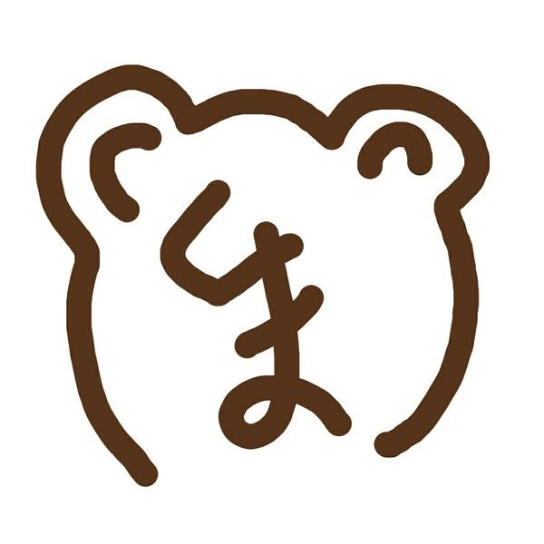 くまのユーザーアイコン