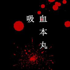 吸血本丸のユーザーアイコン