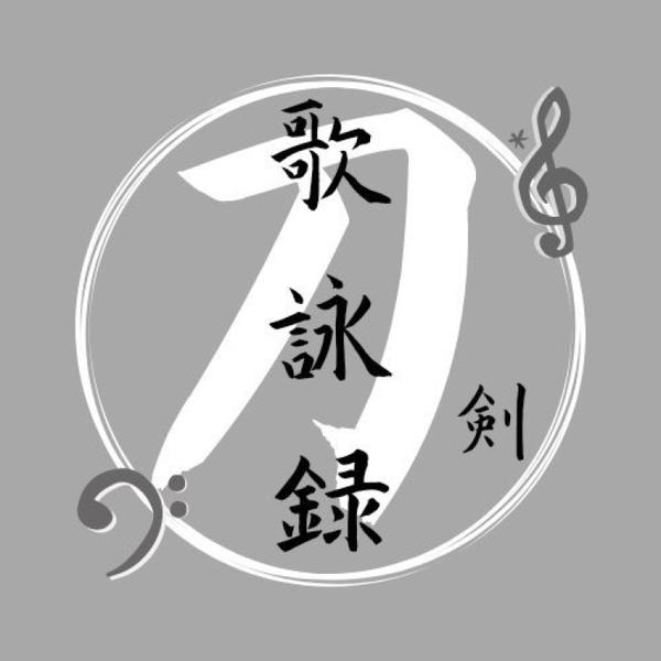 刀剣歌詠録のユーザーアイコン