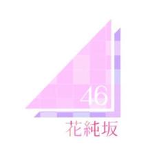 花純坂46のユーザーアイコン