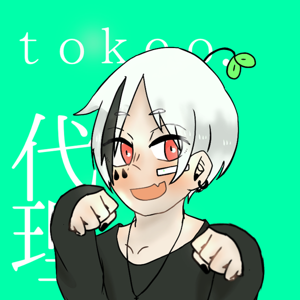 tokeo.のユーザーアイコン