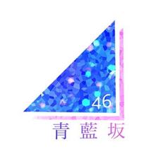 青藍坂46のユーザーアイコン