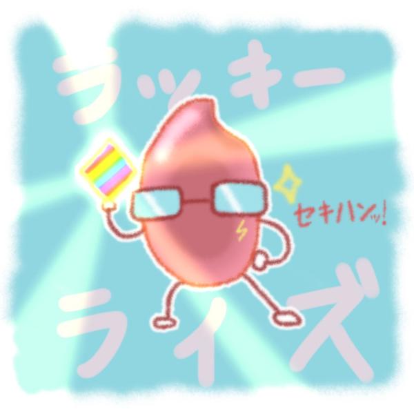 紅爪陽丞のユーザーアイコン