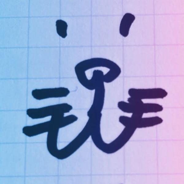 マホ🌻【打上花火🕶️🌻✨🎙️】のユーザーアイコン