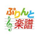 ぷりんと楽譜のユーザーアイコン