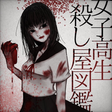 声劇企画「女子高生殺し屋図鑑」@フリー台本投稿のユーザーアイコン