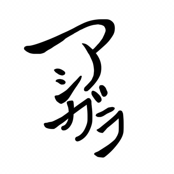 クソ提督's user icon