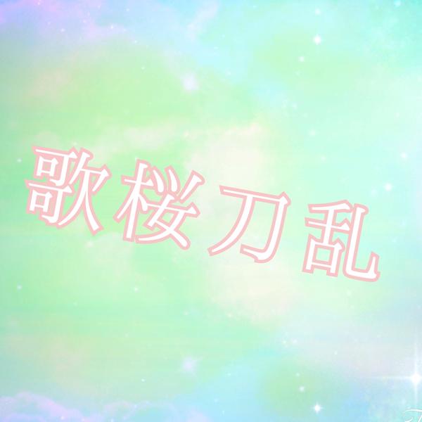 歌桜刀乱 公式アカウントのユーザーアイコン