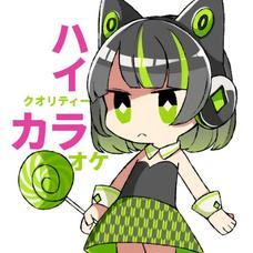 ハイカラちゃん's user icon