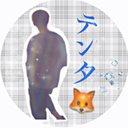 テンタのユーザーアイコン
