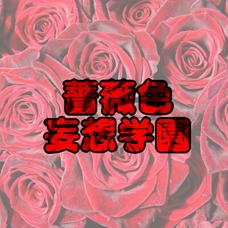 薔薇色妄想学園公式のユーザーアイコン