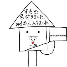 するめ@初恋至上主義のユーザーアイコン