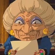 湯婆婆のユーザーアイコン