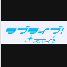 ラブライブ!go!スカイ!のユーザーアイコン