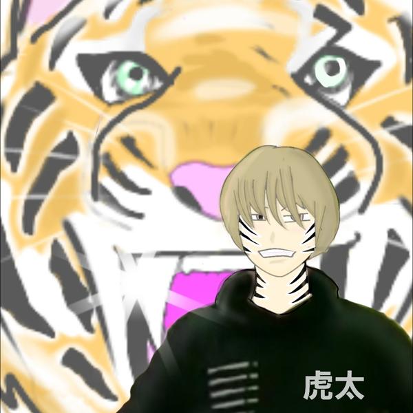 虎太のユーザーアイコン