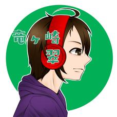 琉ヶ嵜 翠's user icon