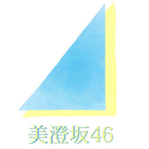 美澄坂46のユーザーアイコン