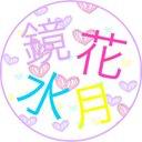 鏡花水月のユーザーアイコン