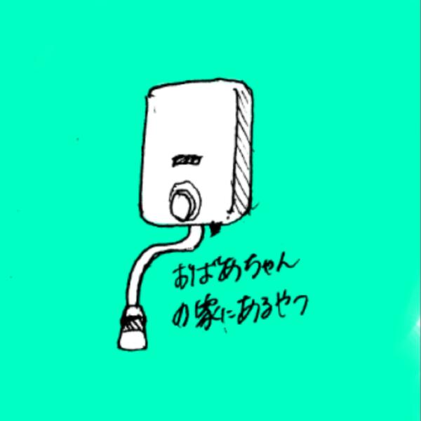 瞬間湯沸かし器のユーザーアイコン