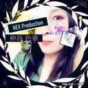 仲谷色華@NEX Productionのユーザーアイコン