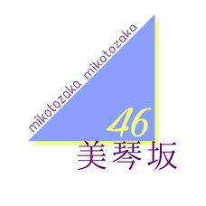 美琴坂46's user icon