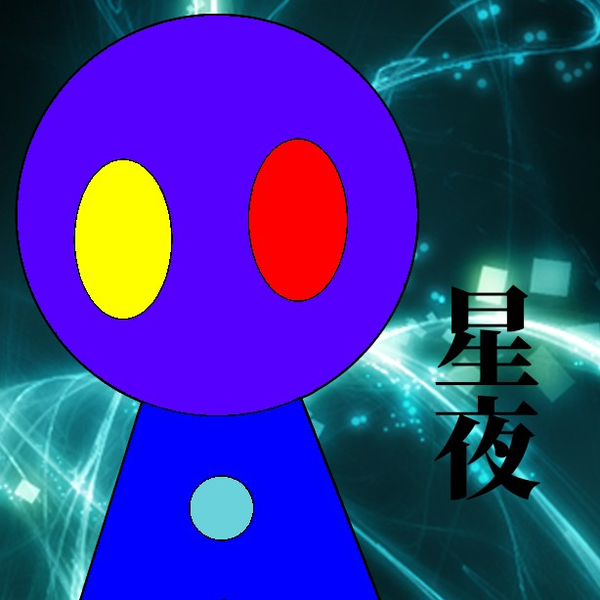 星夜のユーザーアイコン
