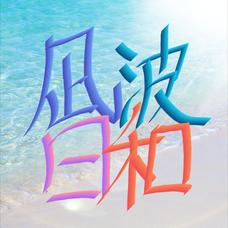 凪波日和のユーザーアイコン
