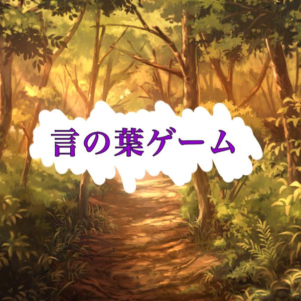 【声劇ユニット】言の葉ゲームのユーザーアイコン