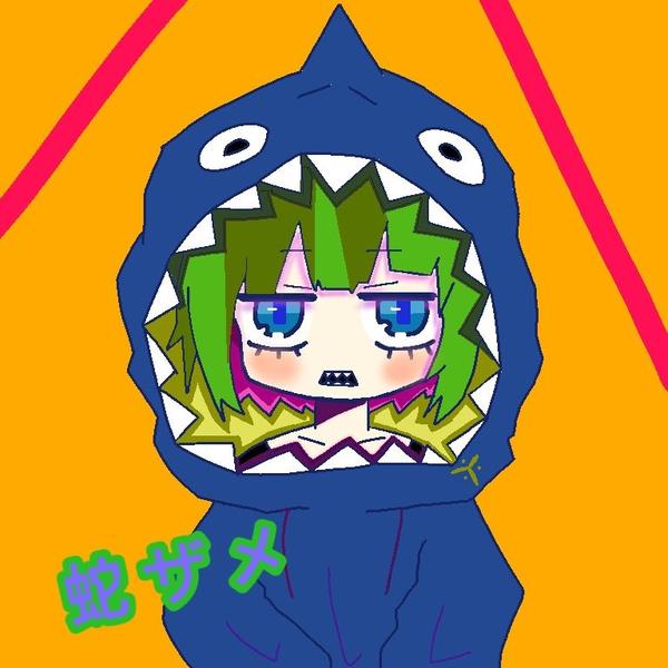 獅譌玀魕(しがらき)@R蛇ザメのユーザーアイコン