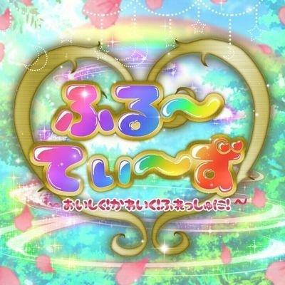 ふる〜てぃ〜ず【公式】のユーザーアイコン