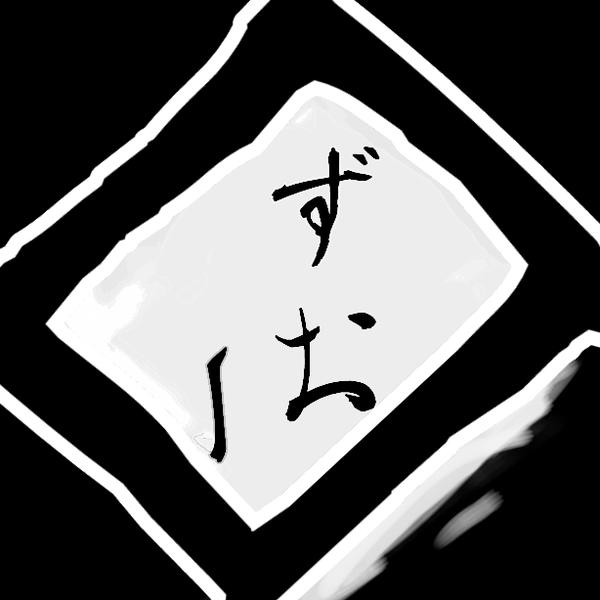 ずおー(アカペラ ハロ/ハワユ-6)のユーザーアイコン
