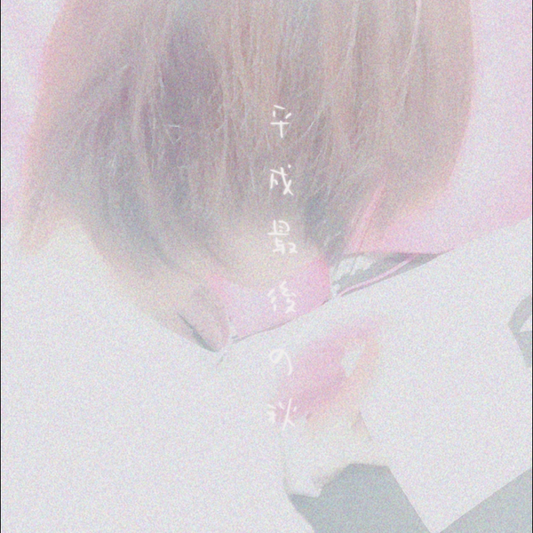 菜月-Nazuki-@風邪の間昔の自撮り…後ろ姿をのユーザーアイコン