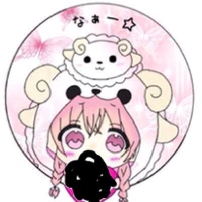 なぁー☆のユーザーアイコン