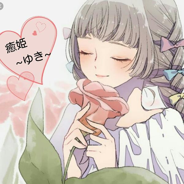 癒姫~ゆき~のユーザーアイコン