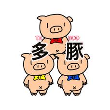多豚《タブー》のユーザーアイコン