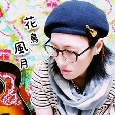 花鳥風月Ⅱ𓂃܀₊✼̥୭*🍁🎨🍠📚🍺's user icon