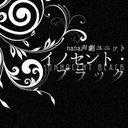 【長編声劇】イノセント・ブラックのユーザーアイコン