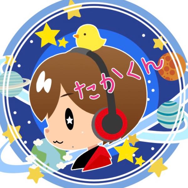 たか★くん's user icon
