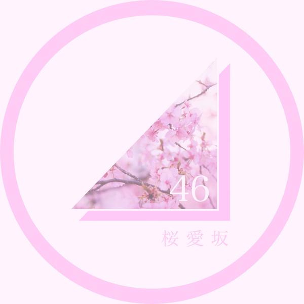 桜愛坂46's user icon