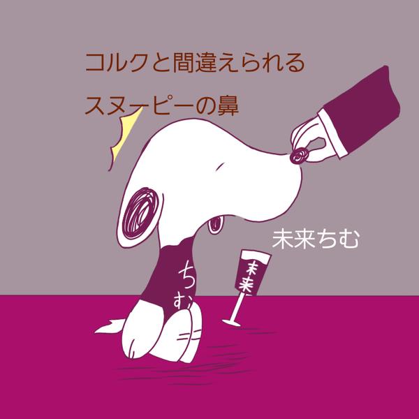 未来ちむ。@nana民と繋がりたいのユーザーアイコン