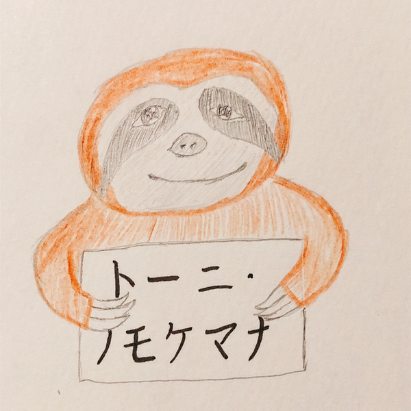 トーニ・ノモケマナのユーザーアイコン