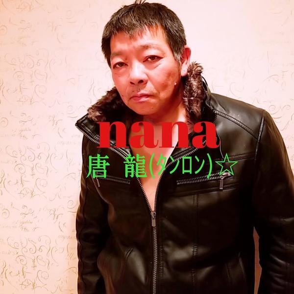 唐 龍(タンロン)☆のユーザーアイコン