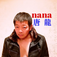 唐 龍(タンロン)☆ 渋男四人組「The Cool Voice ☆」新曲「レッツゴー!!ライダーキック」リリース✨✨のユーザーアイコン
